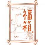 fukubako2-150×150