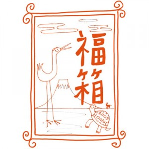 fukubako2-300×300