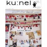kunel3-150×150