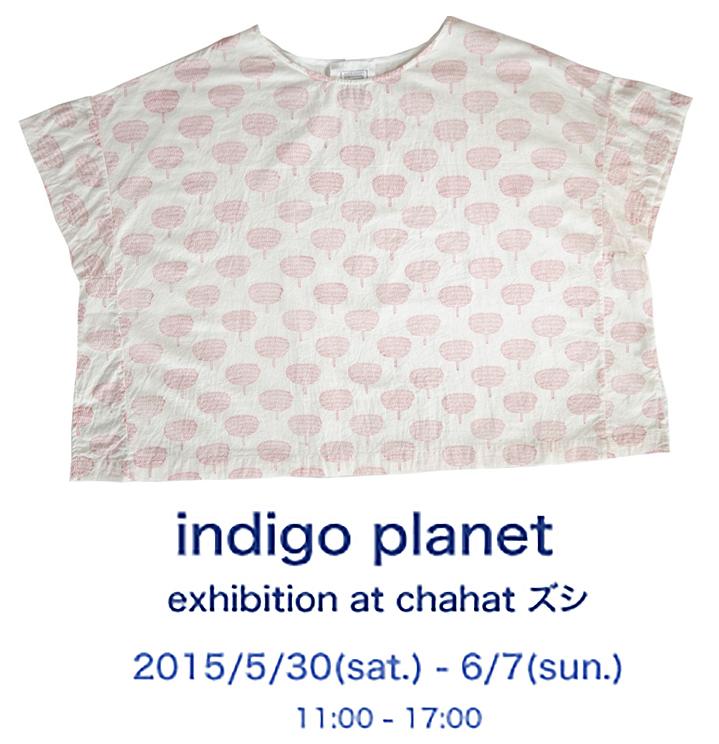 indigoplanetのコピー