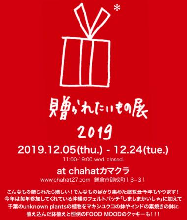 スクリーンショット 2019-12-01 14.26.46